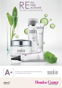 Discover the new dermocosmetic line SOSKIN