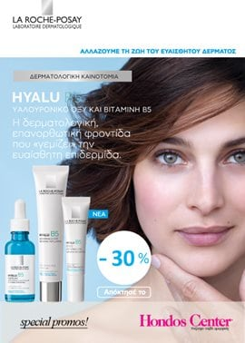 LA ROCHE POSAY  -30% in selected items