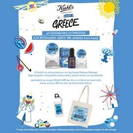 Kiehl's Loves Greece! Special gifts for you!