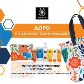 APIVITA Suncare: GIFT* a Unique Beach Bag with 2 Products!